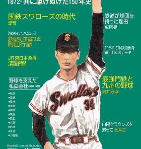 日本の野球を支えた私鉄列伝!11の私鉄会社。