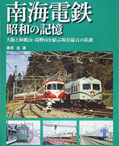 私鉄が野球の発展を支えた⑤南海電鉄~日本最古の私鉄は鶴岡親分と共に