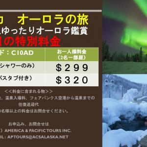 チナ温泉 10月の期間限定チナ温泉スペシャルのお知らせ。
