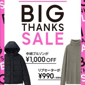 GUのBIG THANKS SALE!!