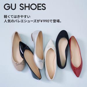 GU新作☆¥990になったバレエシューズと気になる先行販売