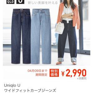 UNIQLO今週の限定価格★気になるアイテム