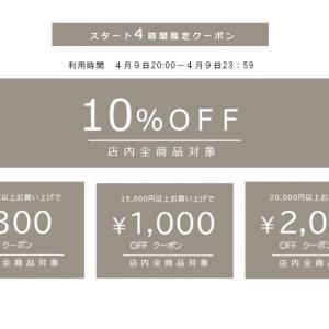 楽天マラソン♪4時間限定10%offクーポン@meri