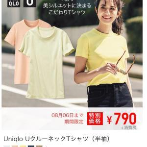 UNIQLOアプリ会員限定アイテム★神Tとシアーアイテム