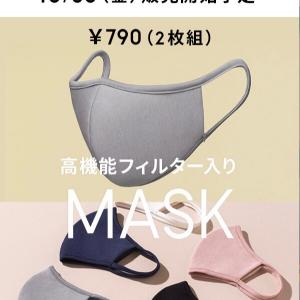 GUからもついにマスクが!!