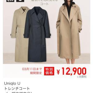 UNIQLOとGU★今週の限定価格♪