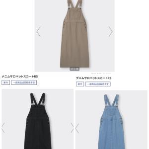 今週のGU新作☆サロペットスカートやニット♡