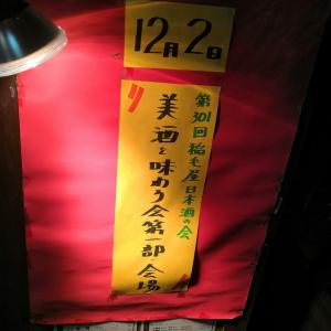 12月2日 千駄木稲毛屋  美酒を味わう会 第1部