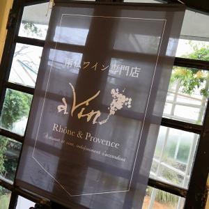 1月18日 南仏ローヌ&プロヴァンスワイン 試飲&販売会