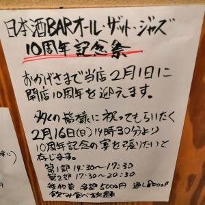 2月16日 日本酒BARオール・ザット・ジャズ10周年記念祭