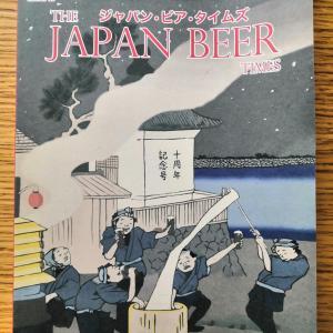 JAPAN BEER TIMES 10周年