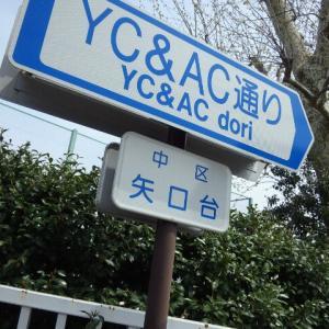 「第61回Y.C.&A.C. JAPAN SEVENS」 中止のお知らせ