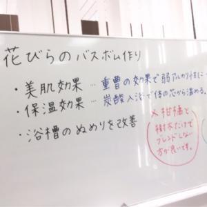横浜亜由美のアロマアカデミー@社会保険センター浜松