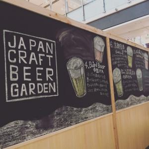 JAPAN CRAFT BEER GARDEN