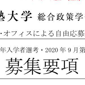 AO入試・慶應義塾大学の募集要項はこちら