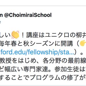 スタンフォード大学が日本の高校生に提供しているオンライン講座
