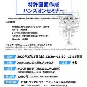 AutoCADを使った特許図面作成ハンズオンセミナー