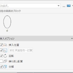【AutoCAD】ブロックの挿入方法