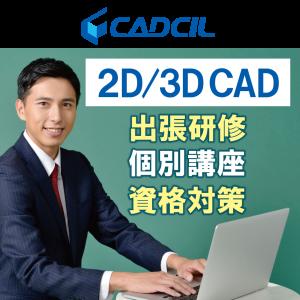 【Inventor】3D設計業務の打ち合わせ