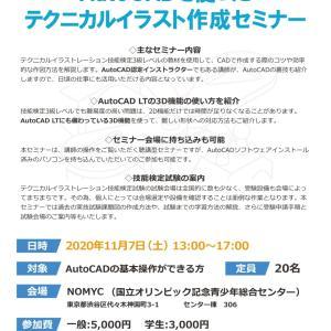 東京のJAVCセミナーで登壇いたします