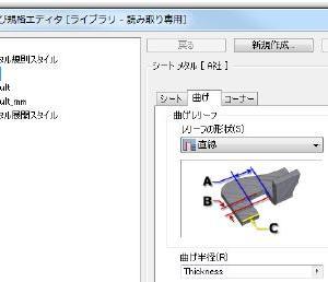 【Fusion 360】シートメタルの設定値