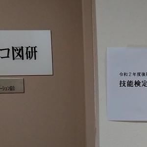 【技能検定】テクニカルイラストレーションCAD実技試験
