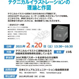 【テクニカルイラストレーション】JAVC主催セミナー2021年2月21日(土)開催のお知らせ