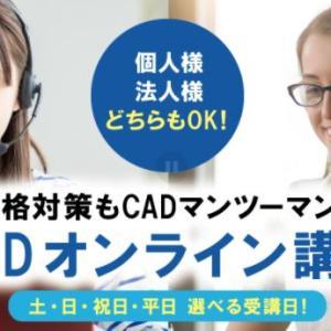 【AutoCAD】今後はテクニカルイラストの描き方も変わる?