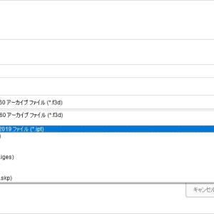 【Fusion 360】f3dデータをInventorに渡す