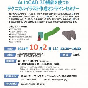 【AutoCAD】3D機能の活用