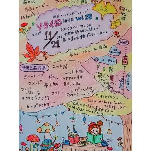 ソライロ雑貨店vol.28のお知らせです(^^)
