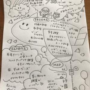 『ソライロ雑貨店vol.25』開催のお知らせです!(^^)!