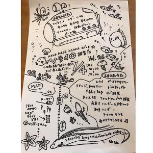 ソライロ雑貨店vol.26