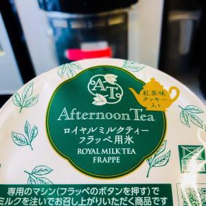 今日までお得♡ファミマとAfternoon Teaのコラボフラッペ