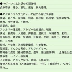 ●日本人の99%は亜鉛,マグネシウム不足,欠乏 ! (肩凝り,アトピー,心臓疾患,鬱病etc)
