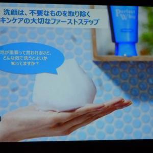 うるおいレベル4!資生堂  洗顔専科パーフェクトホイップ