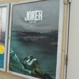 映画「ジョーカーJOKER」見ました!