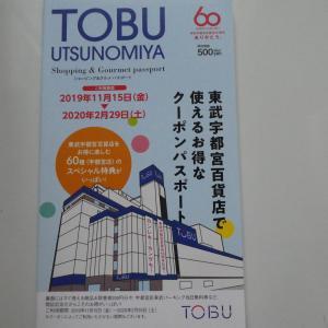 「東武をとことんお得に楽しむパスポート」とは!