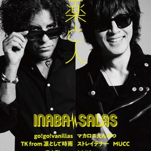 INABA/SALASが「音楽と人」表紙&巻頭に!