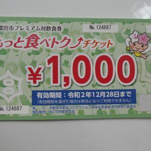 宮の食べトク!早期利用で1000円ゲット