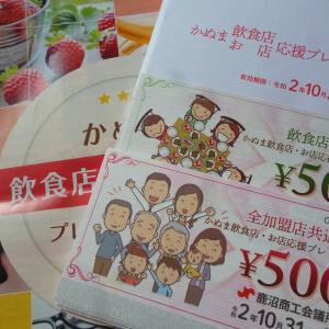 プレミアム付商品券「山いち」餃子から揚げテイクアウト!