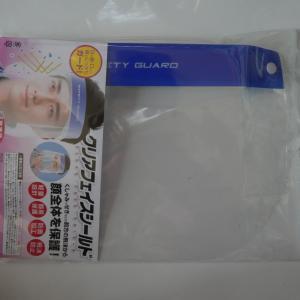 フェイスシールド97円買ってみた!