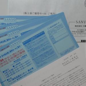 三陽商会株主優待セール2020秋開催のお知らせ来た!