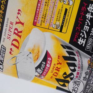 メトロの一般開放日に生ジョッキ缶!