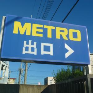 メトロ クリアランスセール第三弾!