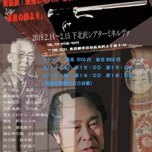 【チケット予約】2019.2.14−15「慶應三年八月〜岡本綺堂〜半七捕物帳 筆屋の娘より」