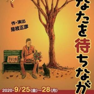 【舞台告知】2020.9.25(金)〜9.28(月)「あなたを待ちながら ~スィート編~」