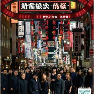 2019.10.8-10.14「新宿銀次-仇桜-」舞台告知