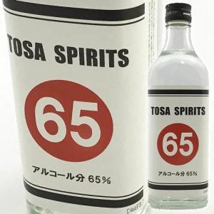 飲用はもちろん手・指の消毒にも使えます!「TOSA SPIRITS65 アルコール65度」@西寅