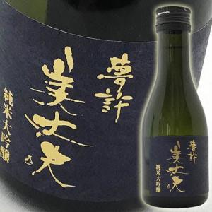 【2020年限定販売】美丈夫 夢許(ゆめばかり) 飲み切りサイズ180ml瓶@西寅